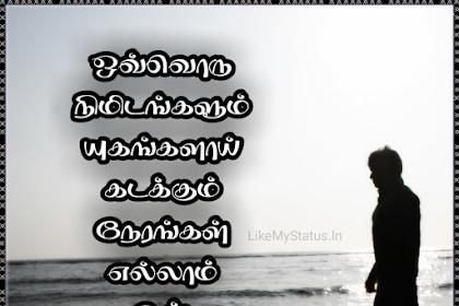 நினைவின் வலிகள்... Tamil Quote Image...