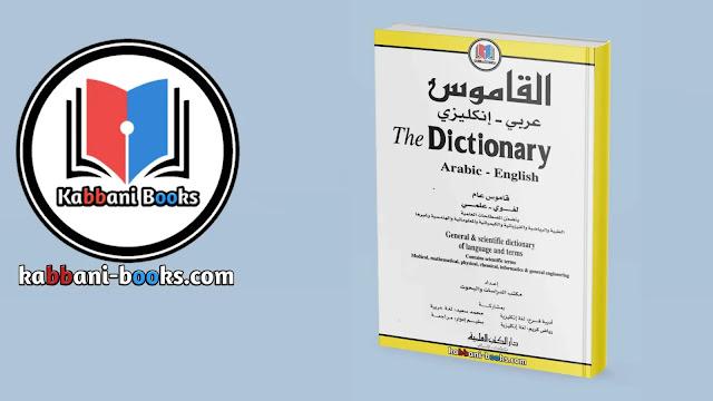قاموس انجليزي عربي pdf
