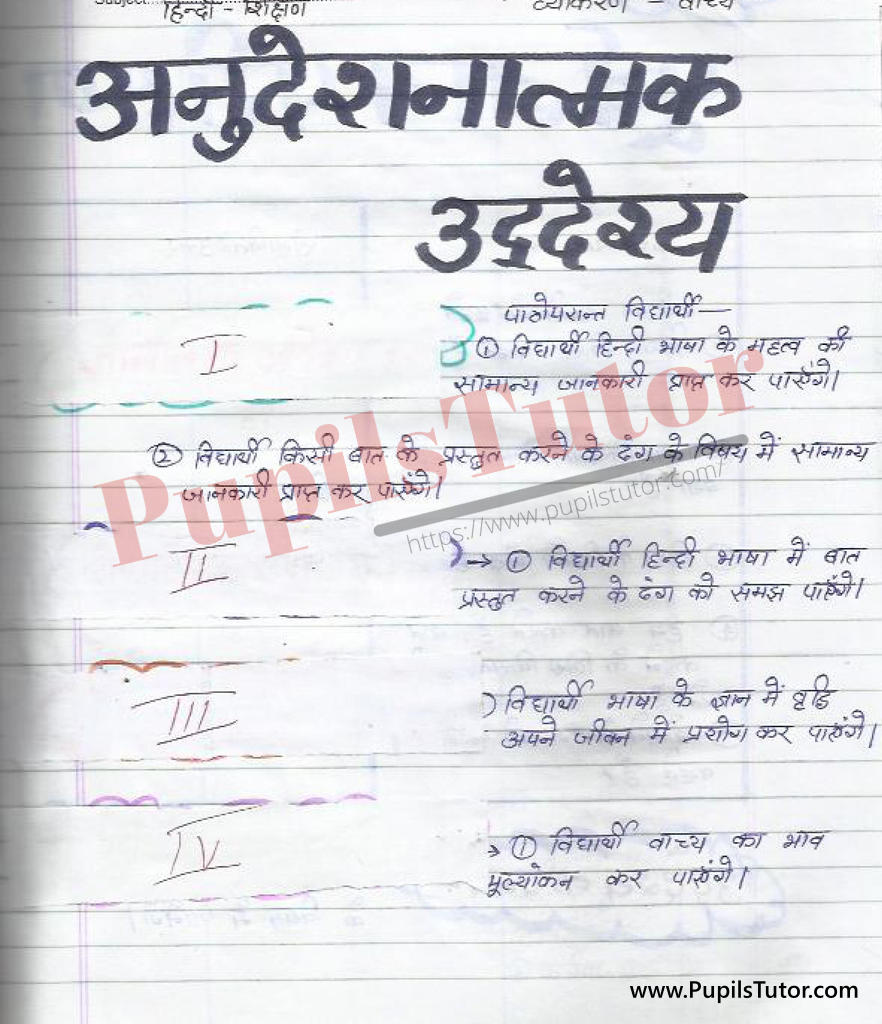 Lesson Plan in Hindi Vyakaran on Vachya Aur Vachya ke Bhed for B.Ed First Year - Second Year - DE.LE.D - DED - M.Ed - NIOS - BTC - BSTC - CBSE - NCERT Download PDF for FREE