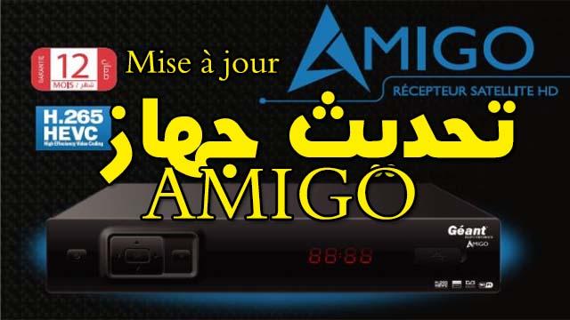 تحميل تحديث جهاز استقبال اميجو AMIGO