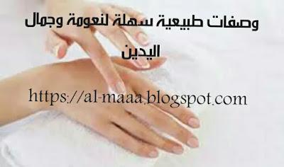 وصفات طبيعية سهلة لنعومة وجمال اليدين