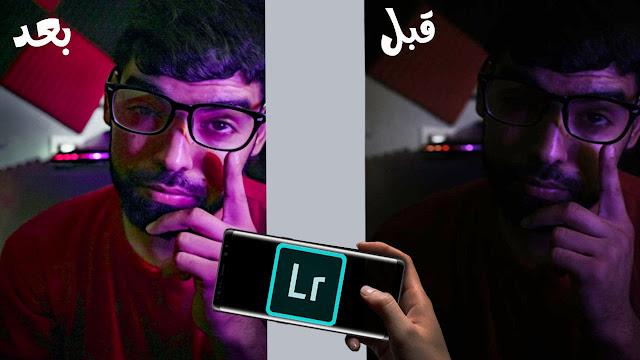 تعديل الصور بشكل مذهل مثل المحترفين - باستعمال الهاتف فقط شرح لايت روم للهاتف