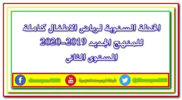 خطة رياض الاطفال السنوية كاملة للعام الدراسى الجديد 2019-2002 للمستوى الثانى KG2