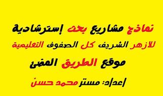 مشاريع أبحاث الأزهر الشريف وورد لكل الصفوف لمستر محمد حسن