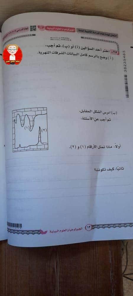 امتحان الجيولوجيا للثانوية العامة 2020 25