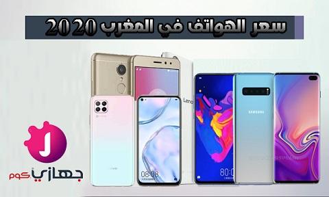 ثمن الهواتف في المغرب