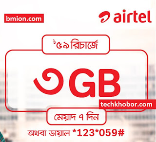 airtel-3G-59Tk-Internet-Offer
