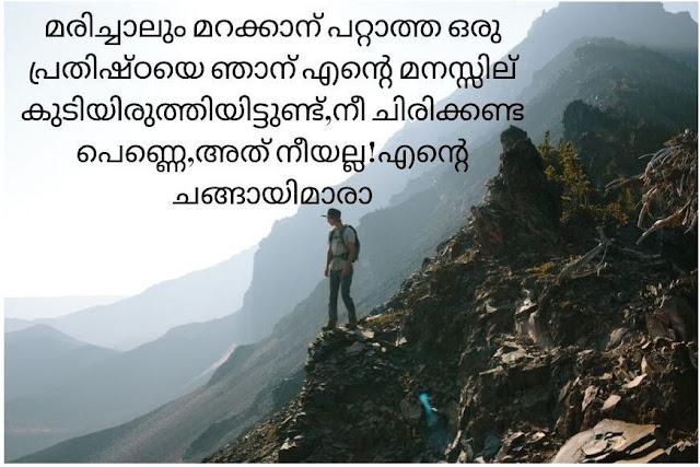 Malayalam WhatsApp status