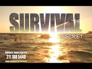 Survival-Secret-agwnia-gia-to-olokainourgio-paixnidi