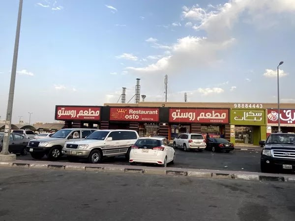 مطعم روستو صباح الأحمد الكويت | المنيو ورقم الهاتف والعنوان
