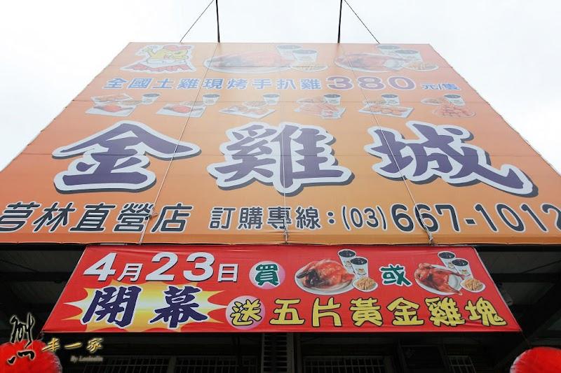 金雞城現烤手扒雞|黃金土雞|網友推薦手扒雞|聽說比香雞城還好吃