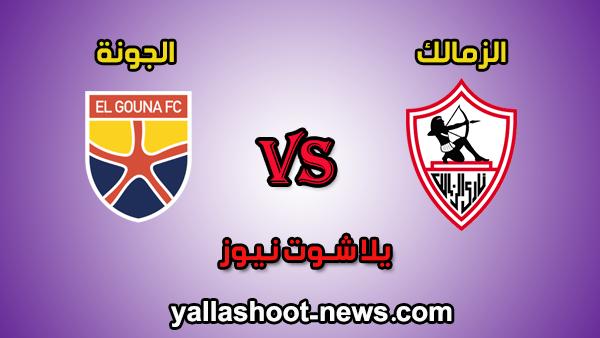 يلا شوت الجديد مشاهدة مباراة الزمالك والجونة مباشر اليوم 15-1-2020 في الدوري المصري