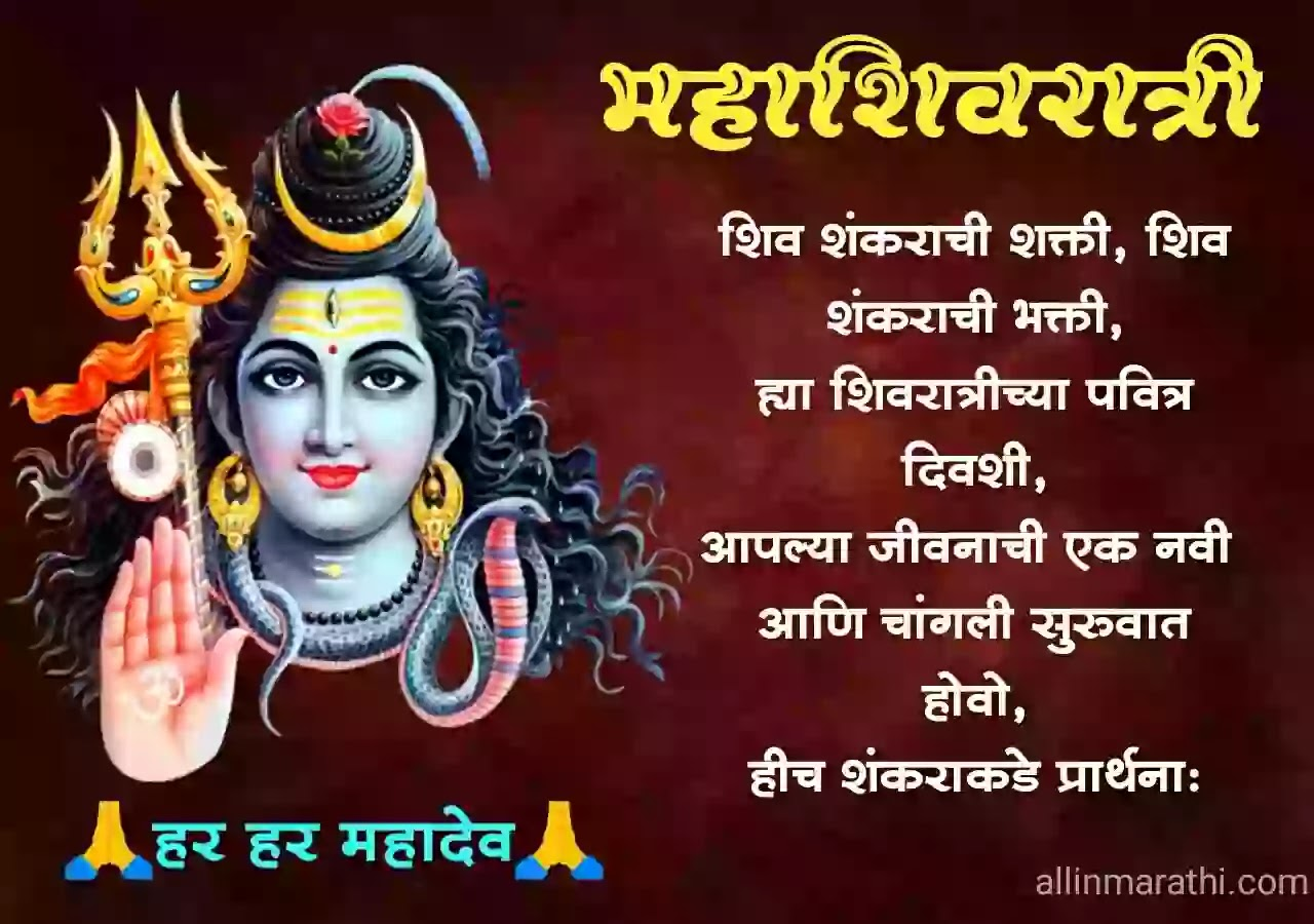 Mahashivratri messages marathi