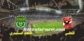 موعد مباراة الاهلي والاتحاد السكندري كورة ستار بتاريخ  28-12-2020 الدوري المصري