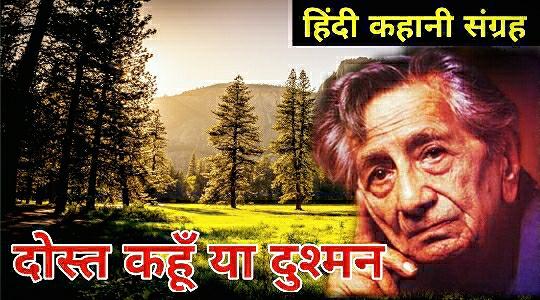 Hindi Story - दोस्त कहूँ या दुश्मन - भीष्म साहनी की कहानी