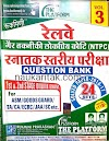 Rukmini Prakashan NTPC Question Bank Vol 3 (Previous Year) Hindi PDF