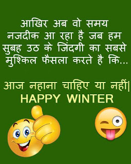 winter funny pictures in hindi download