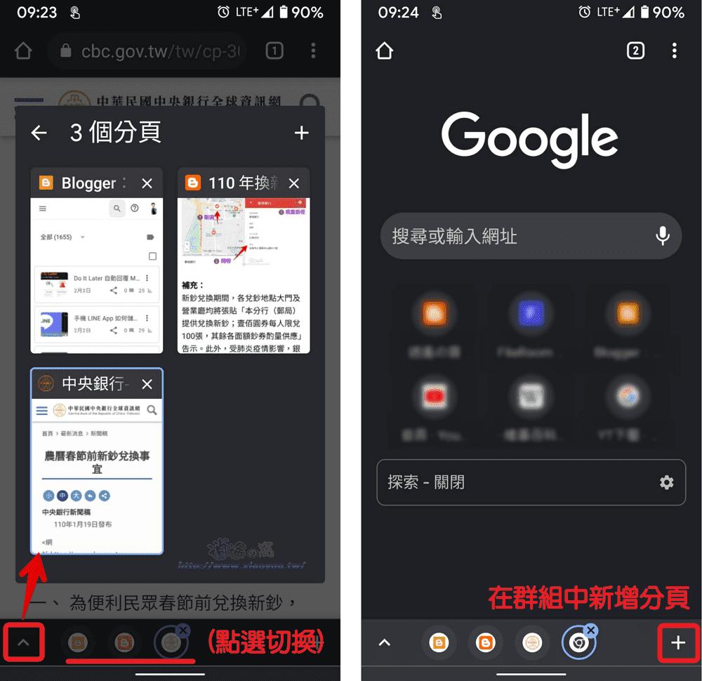 Android版Chrome支援網頁分組管理