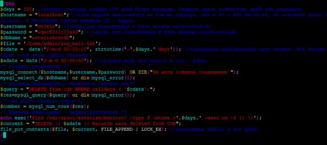 Автоматическое удаление старых записей Asterisk