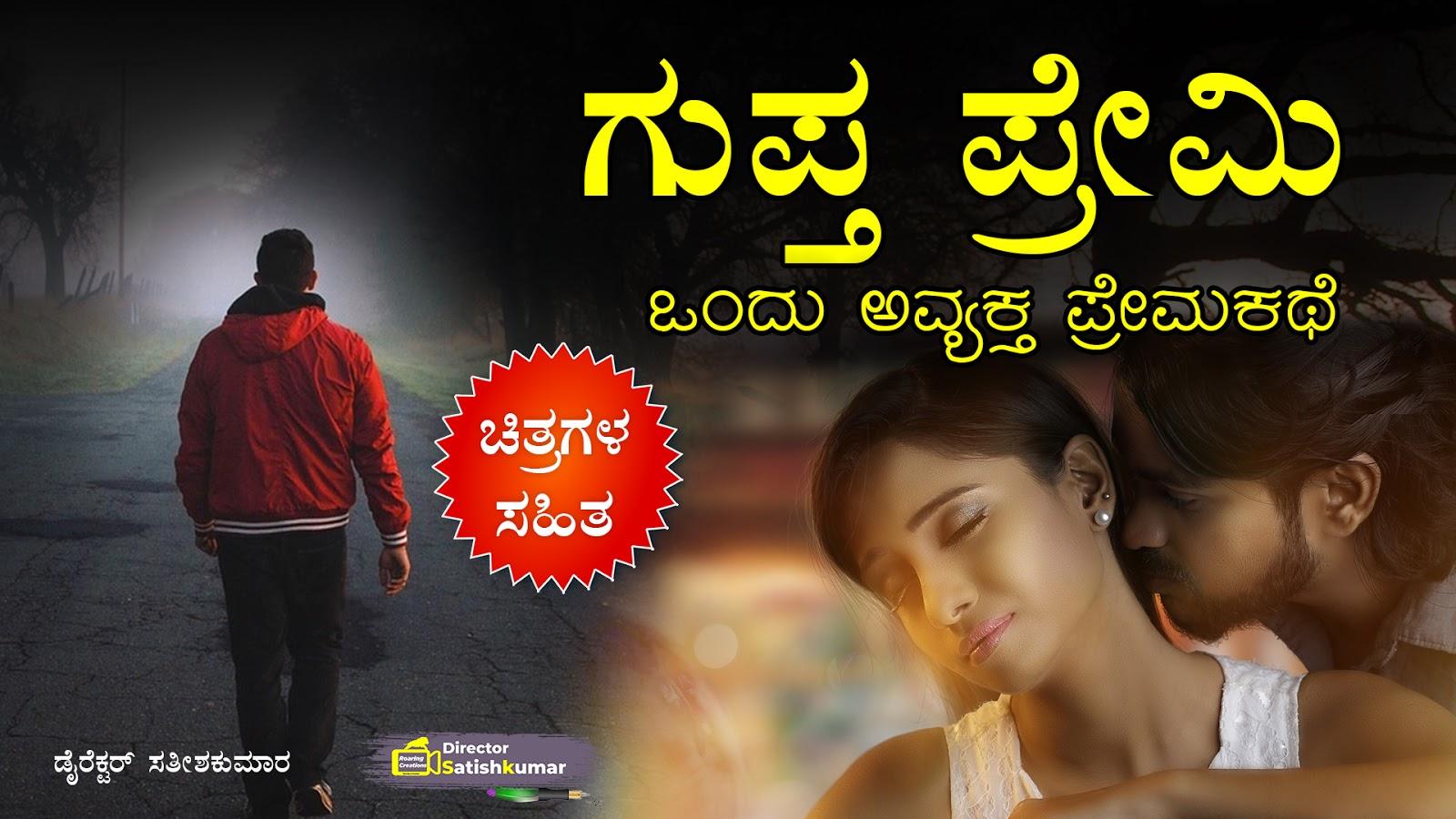 ಗುಪ್ತ ಪ್ರೇಮಿ ; ಒಂದು ಅವ್ಯಕ್ತ ಪ್ರೇಮಕಥೆ - Kannada Moral Love Story - ಕನ್ನಡ ಕಥೆ ಪುಸ್ತಕಗಳು - Kannada Story Books -  E Books Kannada - Kannada Books