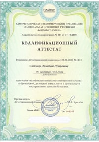 Квалификационный аттестат ФСФР России серии 5.0 - управление инвестиционными фондами, паевыми инвестиционными фондами и негосударственными пенсионными фондами