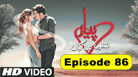 Pyaar Lafzon Mein Kahan Episode 86 Full Drama (HD Watch Online & Download)