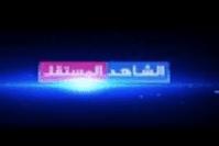 تردد قناة الشاهد المستقل