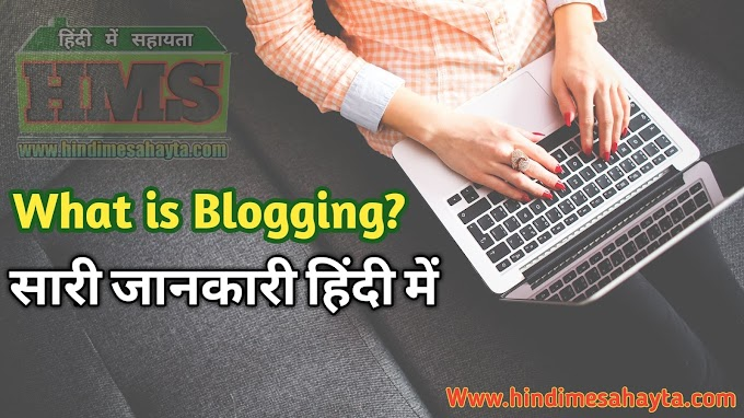 What is Blogging ? And How to Make a Blog | Full Information In Hindi 2019