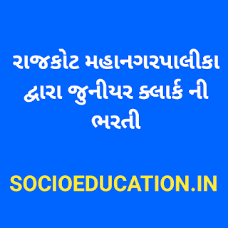 [APPLY ONLINE] Rajkot Municipal Corporation 122 Jr. Clerk Recruitment 2021
