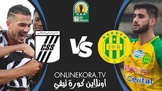 مشاهدة مباراة النادي الصفاقسي وشبيبة القبائل بث مباشر اليوم 16-05-2021 في كأس الكونفيدرالية الأفريقية