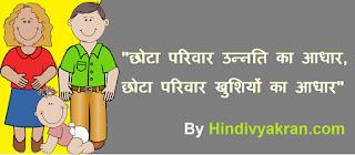 "Hindi Slogan on ""Family Planning"", ""परिवार नियोजन पर स्लोगन"" for Class 4, 5, 6, 7, 8, 9, 10, 11"