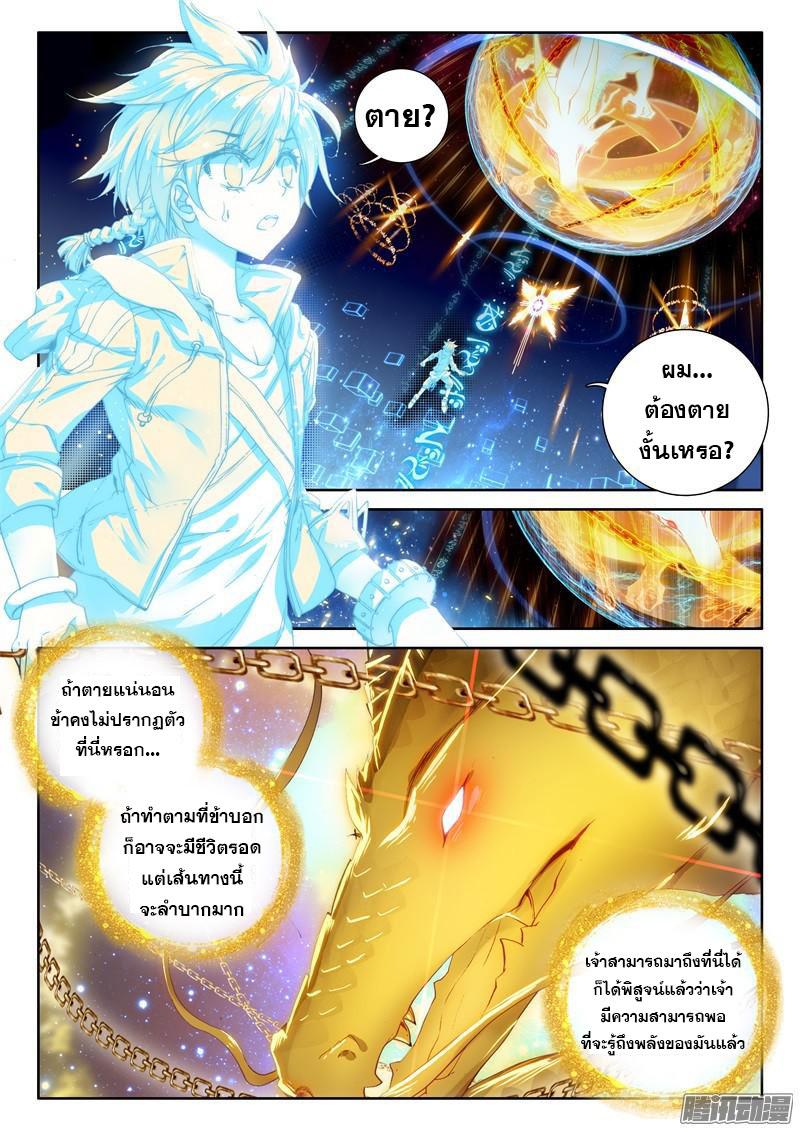 อ่านการ์ตูน Douluo Dalu 3 The Legends of The Dragon Kings 36 ภาพที่ 2