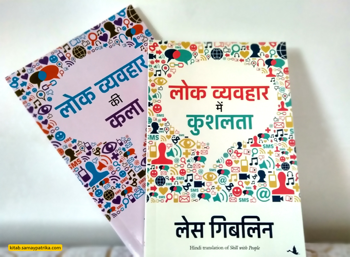 les-giblin-books-hindi-review