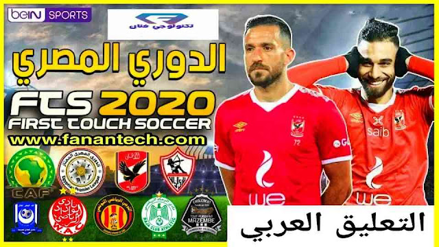 تحميل لعبة Fts 2020 مهكرة من ميديا فاير تعليق عربي