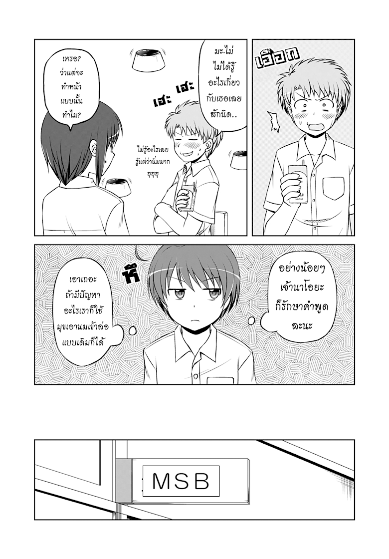 Magical Trans! - หน้า 5