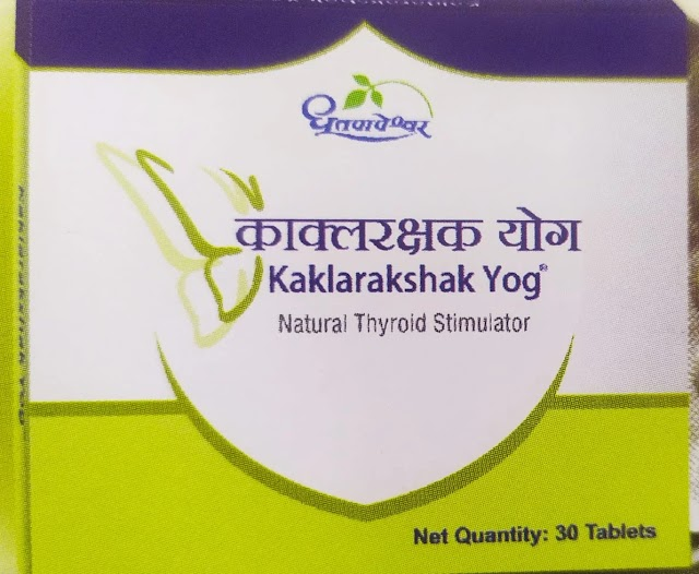 हायपोथायरायडिज्म में उपयोगी - काक्ल रक्षक योग / Kaaklarakshak Yoga in Hypothyroidism