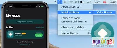 تحميل متجر AltStore للايفون بدون جلبريك أحدث إصدار iOS 2021