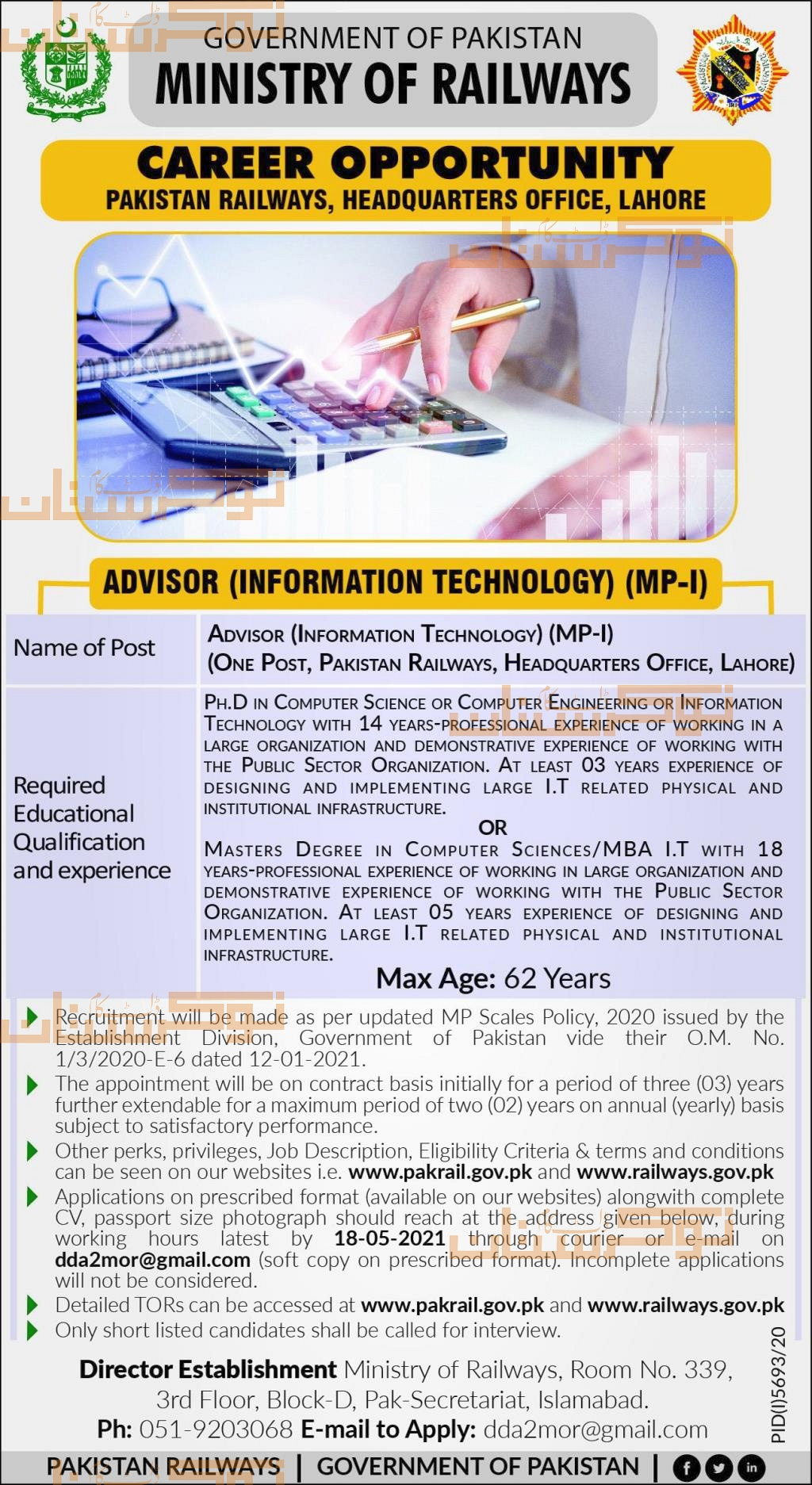 government,ministry of railways government of pakistan,advisor information technology,latest jobs,last date,requirements,application form,how to apply, jobs 2021,