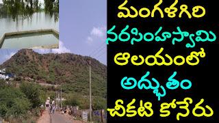 panakala narasimha swamy temple in mangalagiri|cheekati koneru in mangalagiri panakala swamy temple