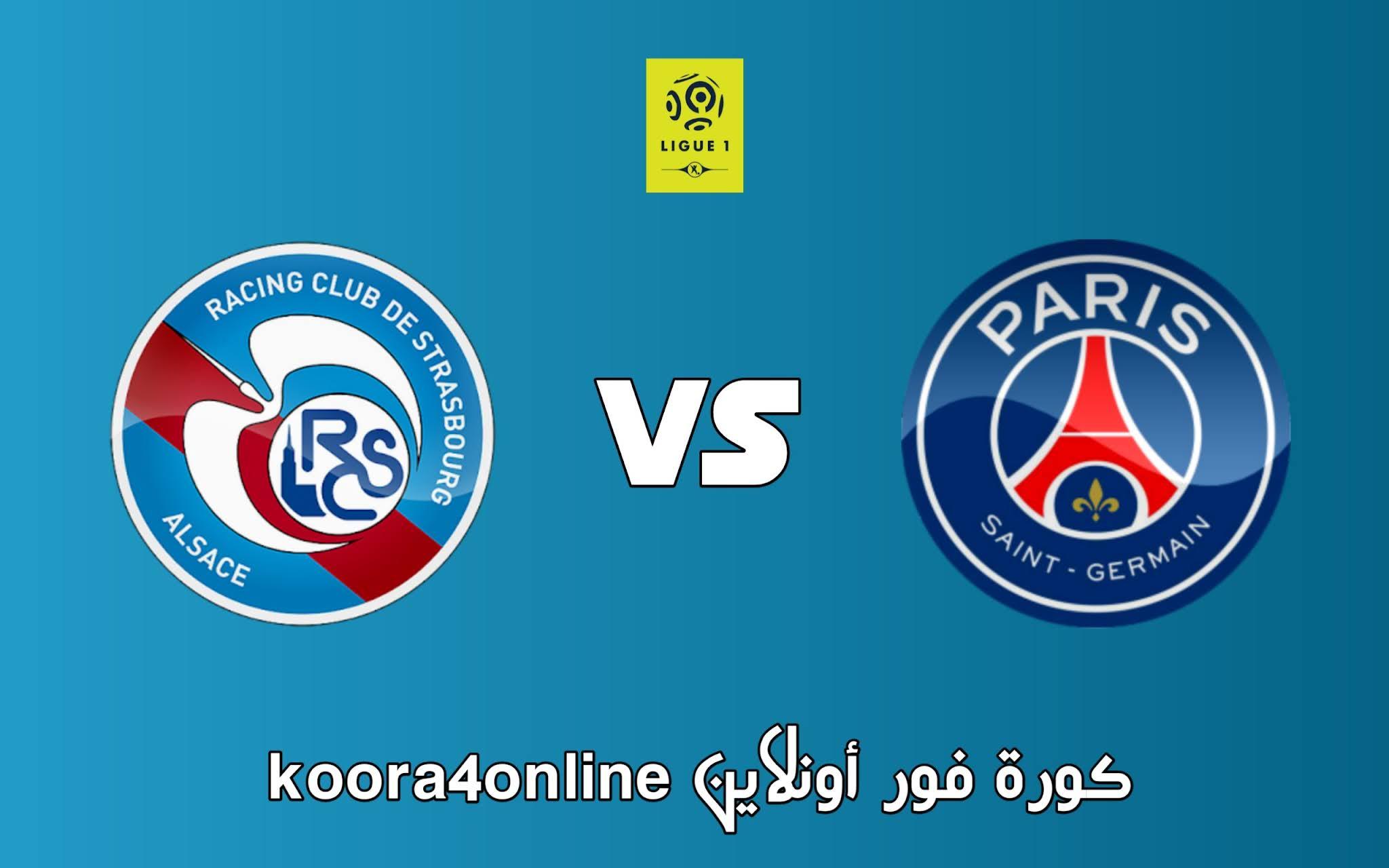 مشاهدة مباراة باريس سان جيرمان و ستراسبورغ اليوم 14-08-2021 في الدوري الفرنسي