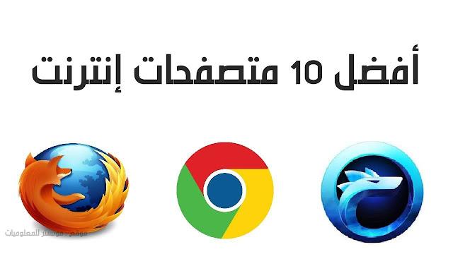 أفضل 10 متصفحات الإنترنت للكمبيوتر