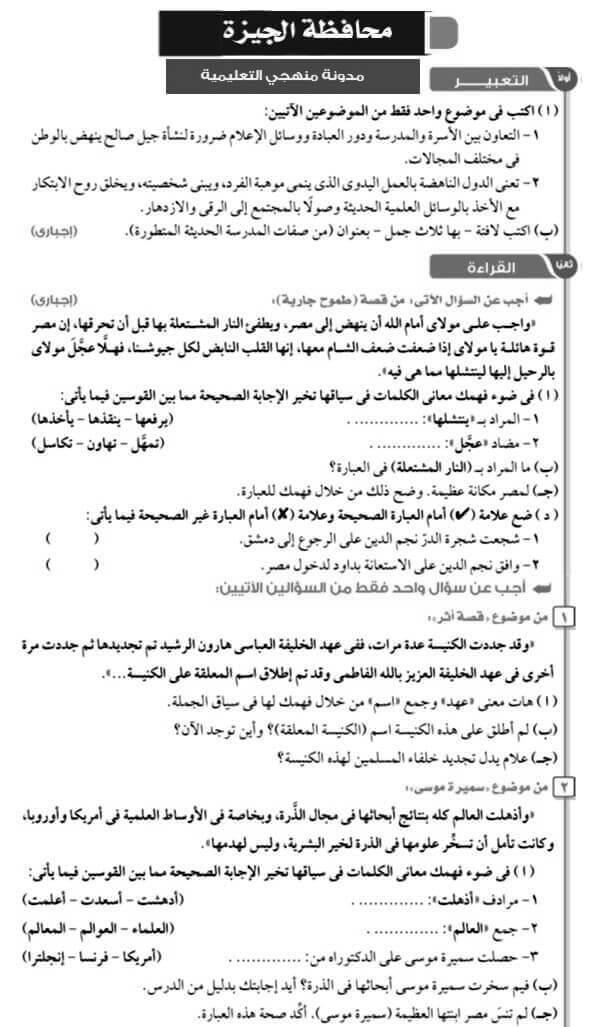 ورقة, امتحان, لغة عربية, الصف الثالث ,الاعدادي