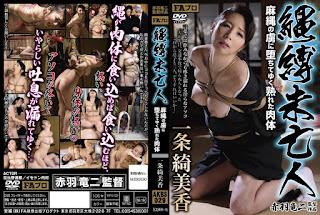 AKBS-029 Flesh Article Ripe Yuku Fallen Captivated Nawabaku Widow Hemp Rope Ayaginu Mika