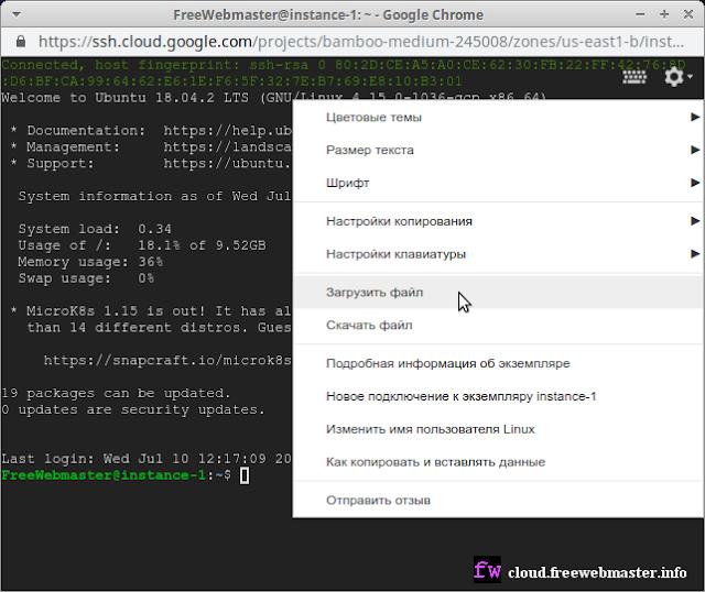 Установка браузера Chrome на виртуальные машины Google Compute Engine