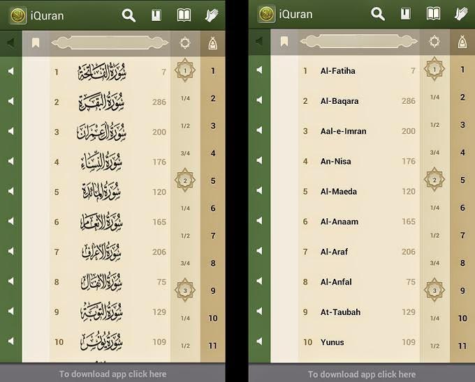 يحتوي على قائمة تشمل تقسيم القرآن الكريم الى أجزاء والتي يبلغ عددها 30 جزء كامل.