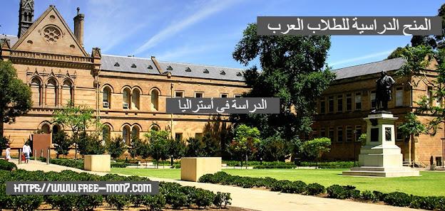 منحة ممولة بالكامل لدراسة الماجستير بجامعة adelaide بأستراليا