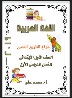 مذكرة اللغه العربيه للصف الاول الابتدائي الترم الاول تواصل 2020 للاستاذ محمد على