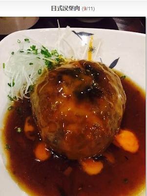 美味しそうな日式ハンバーグ