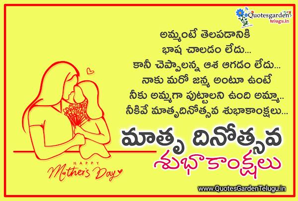 Mother Quotes And Images Telugu Amma Kavithalu