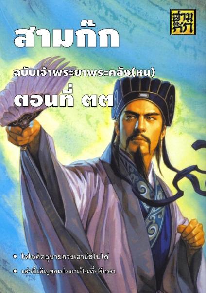 สามก๊ก ฉบับเจ้าพระยาพระคลัง(หน) ตอนที่ 33